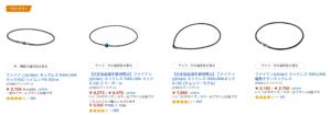 ファイテンの商品説明 ネックレス