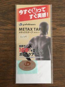 メタックステープのイメージ