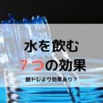 筋トレを促進する水の知られてない7つの効果