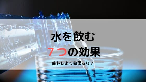 筋トレを促進する 水の知られてない7つの効果 (4)