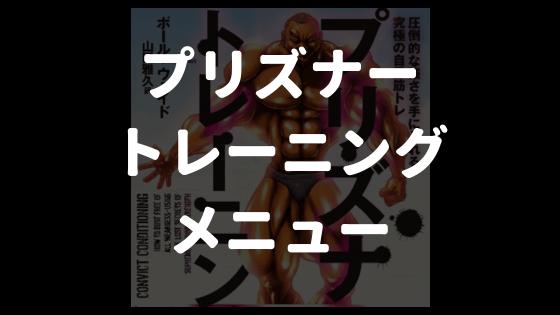 【筋トレメニュー】プリズナートレーニング