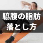 脇腹の脂肪が落ちない理由と落とす方法