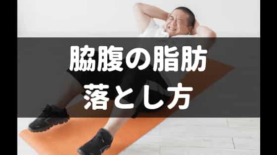 脇腹の脂肪が落ちない理由と落とし方