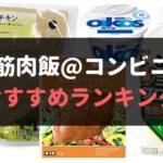 【コンビニ 筋トレ飯】高たんぱくダイエット商品まとめ