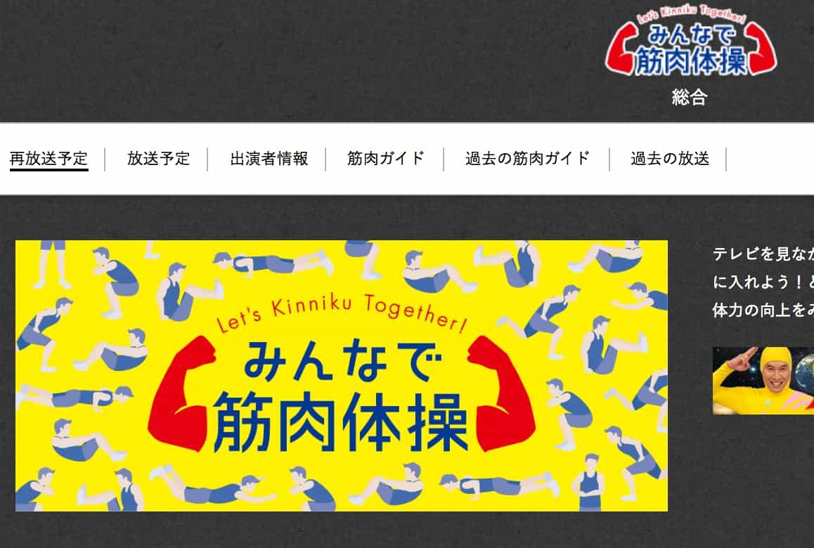 NHK『みんなで筋肉体操 第2弾』も効果的! トレーニング内容を紹介