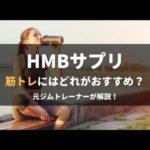HMBサプリおすすめ9選 筋トレやダイエットに効果あり!