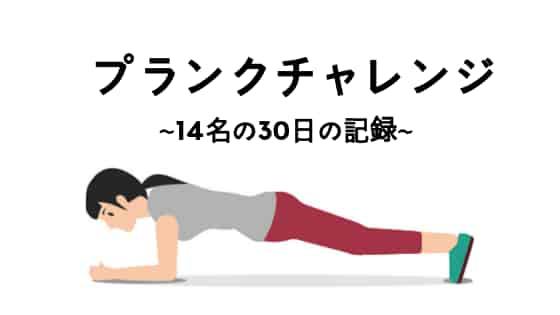 プランクチャレンジ30日 14名の挑戦の記録