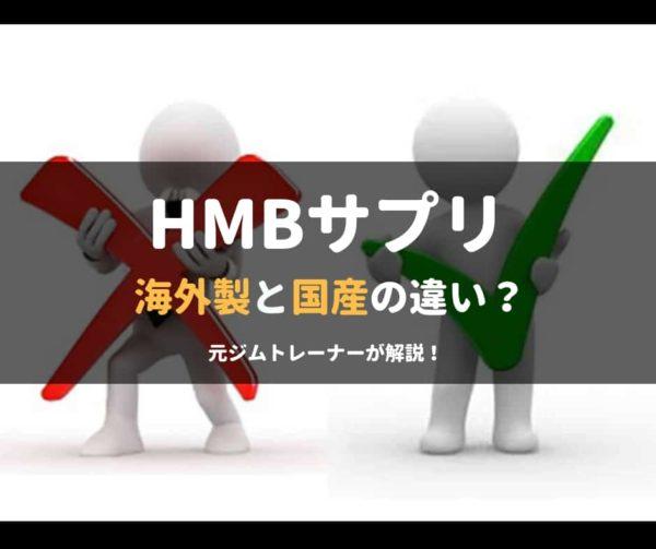 海外製hmbと国産の違い