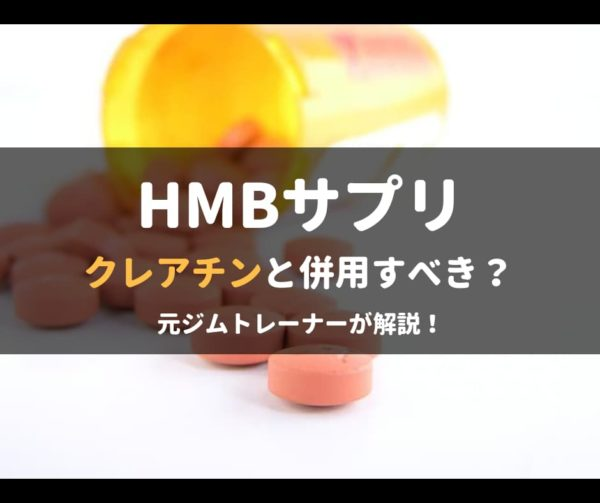 hmbとクレアチン