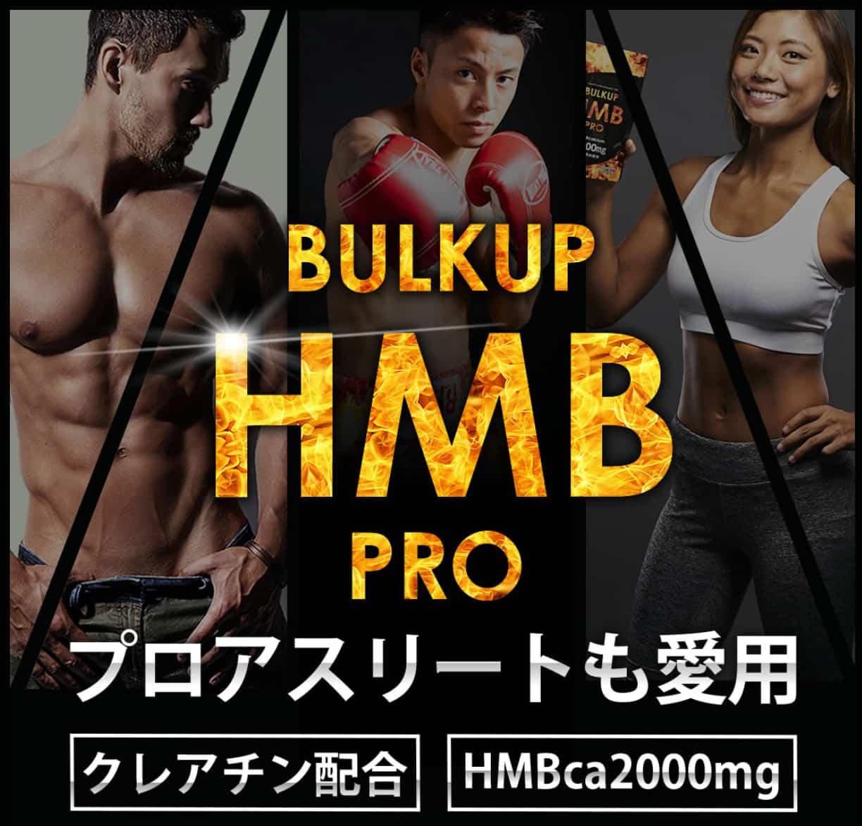BULK UP HMB PRO
