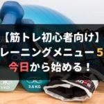 筋トレ初心者向けトレーニングメニュー おすすめ7選