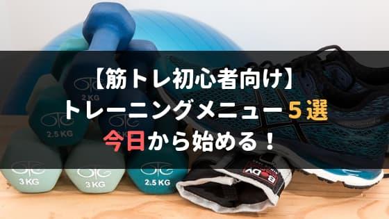 筋トレ初心者向けメニュー5選