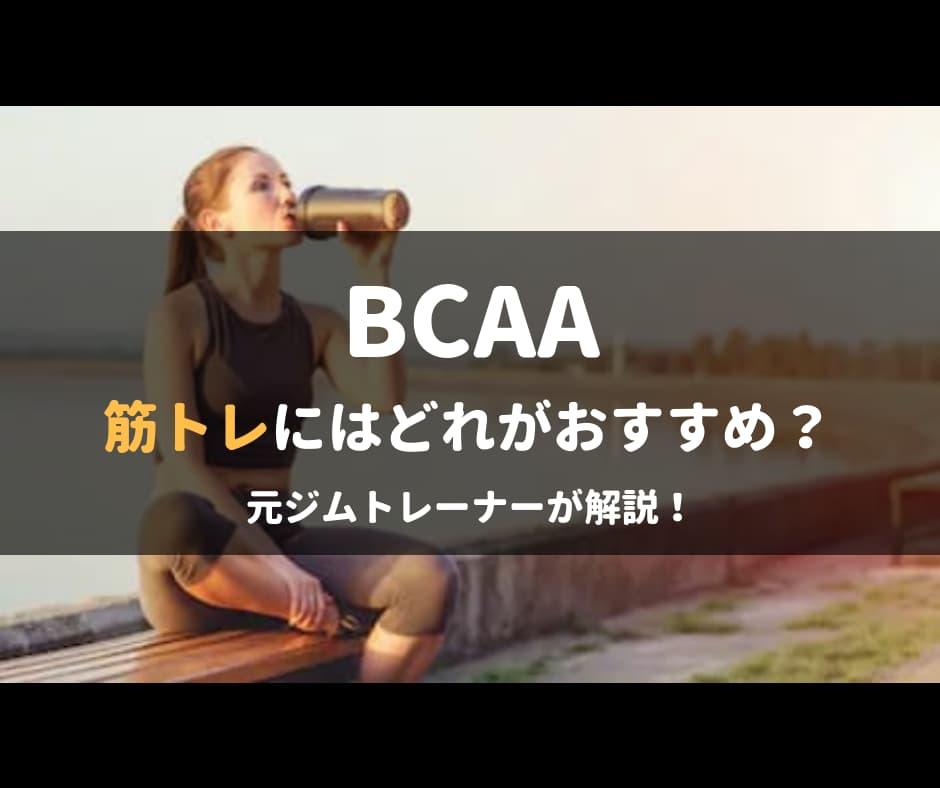 BCAA(必須アミノ酸)の効果や飲み方のまとめ