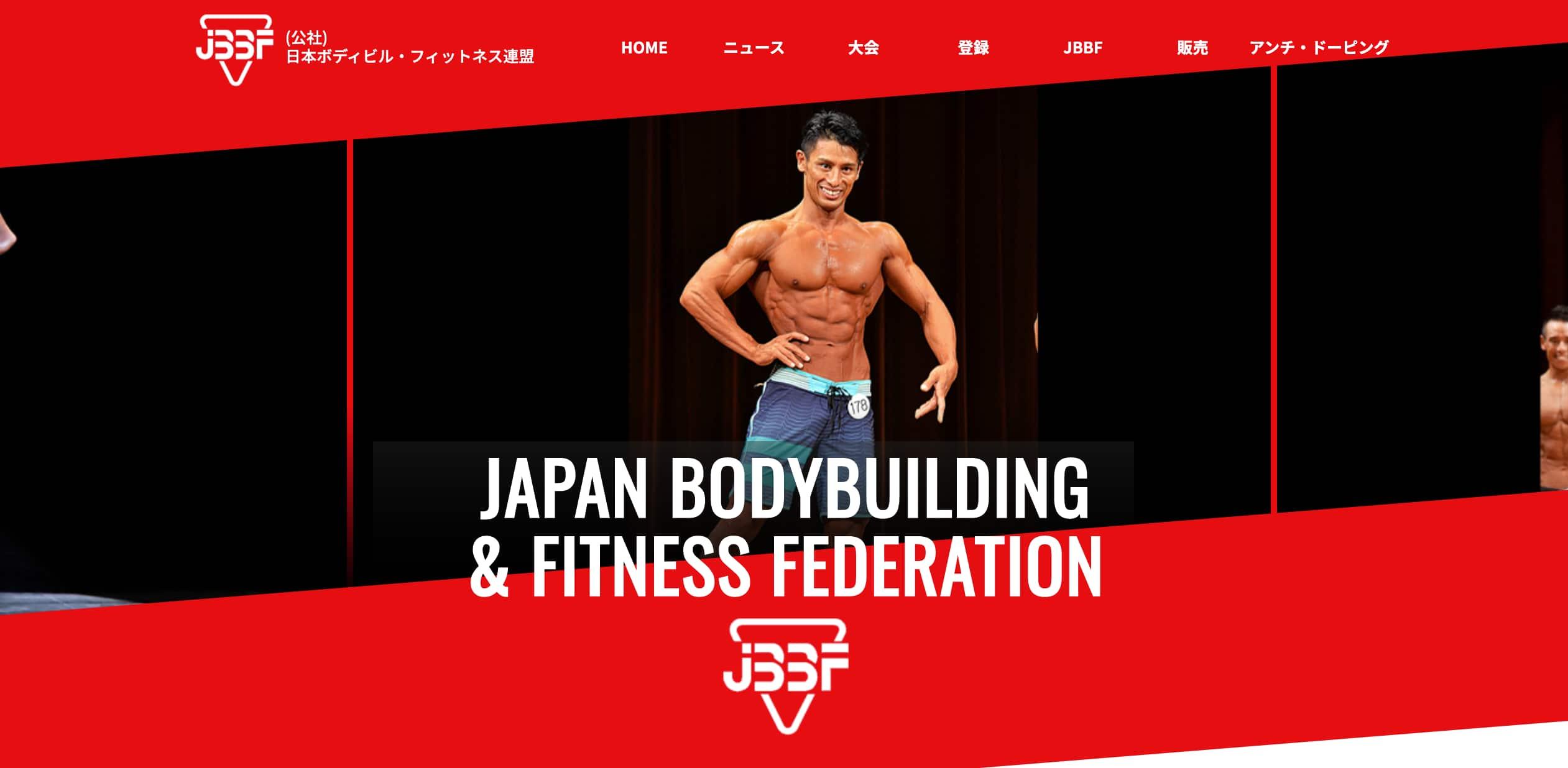 JBBF:日本ボディビル連盟