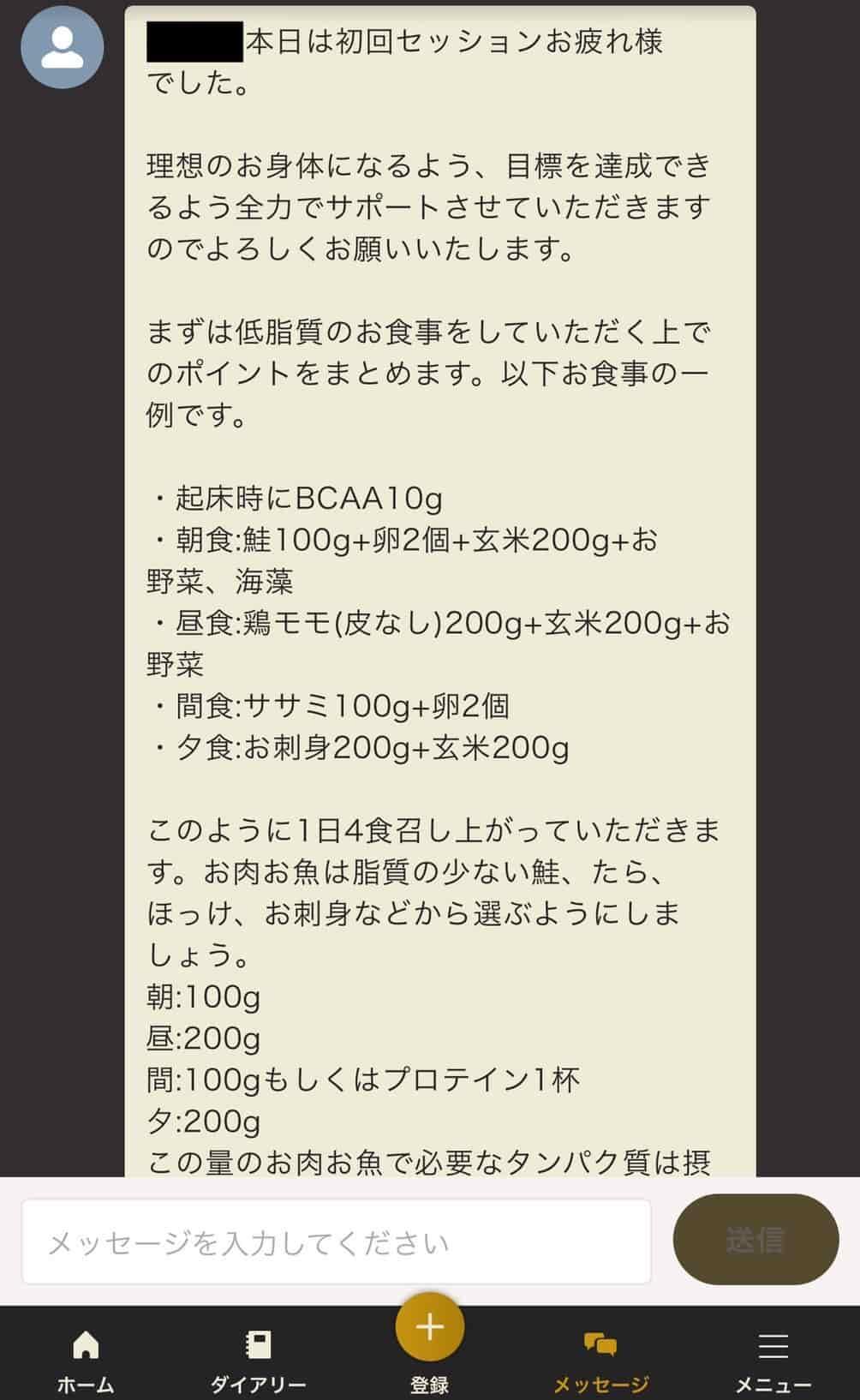 ライザップ初回 (1)