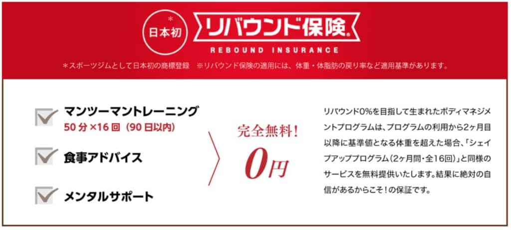 ライザップ-保険