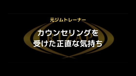 【ライザップ体験談】RIZAP無料カウンセリングの流れを紹介