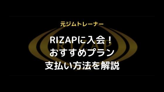 【ライザップ体験談】RIZAPに入会!おすすめプランや支払い方法を解説