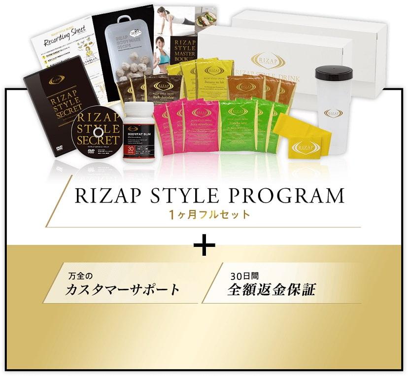 RIZAP-STYLE-PROGRAM