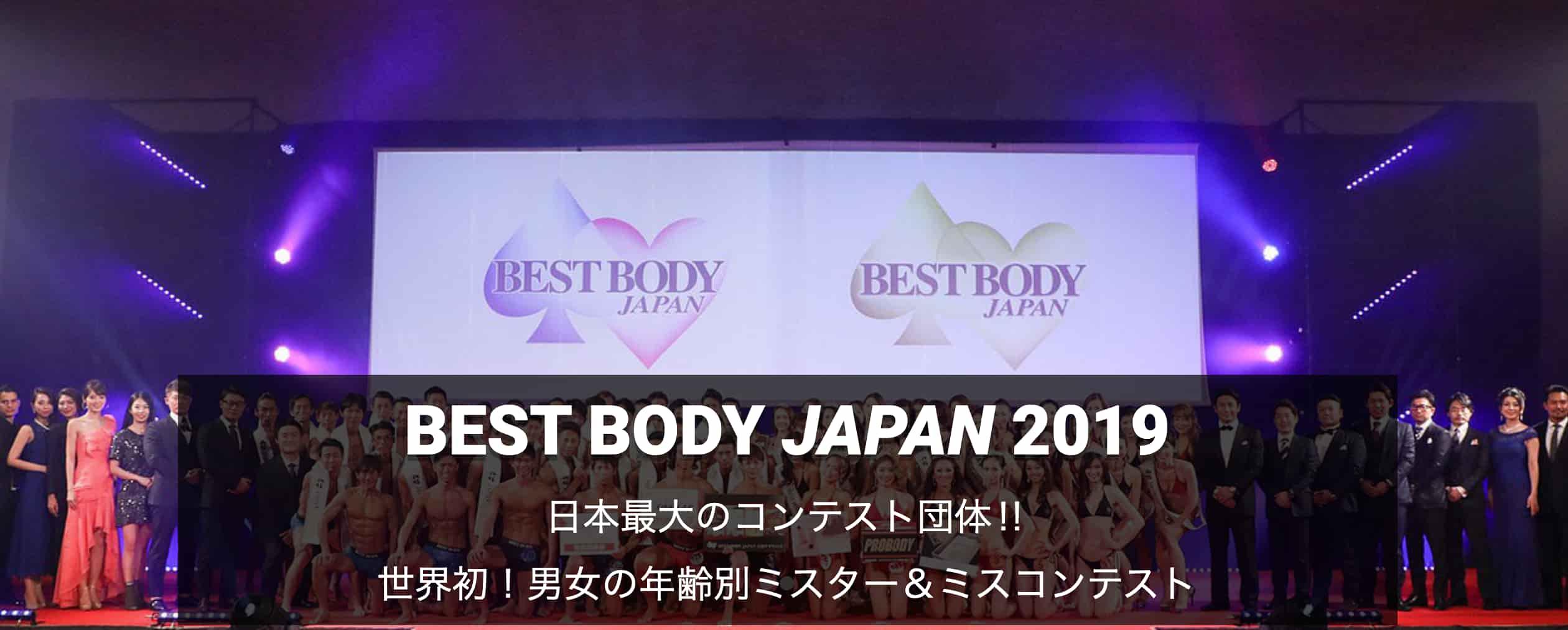 BBJ:ベストボディジャパン